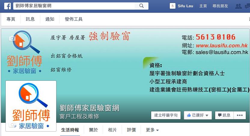 劉師傅驗窗Facebook專頁