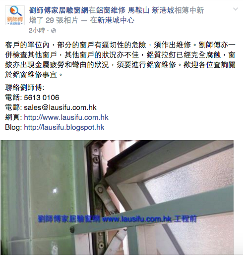 劉師傅驗窗Facebook案例