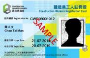 建造業議會註冊熟練技工(窗框工)(金屬工)
