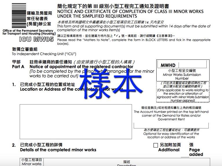 簡化規定下的第 III級別小型工程完工通知及證明書