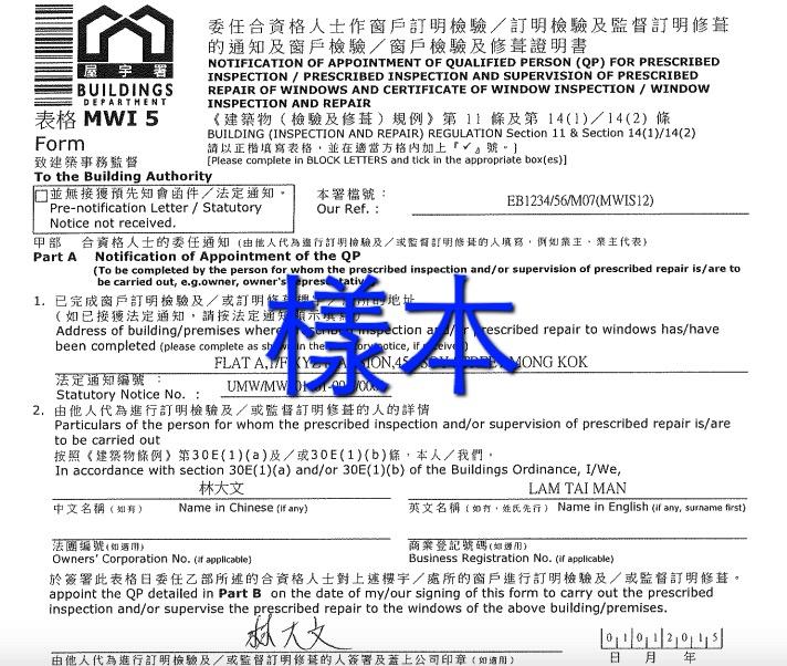 驗窗表格MWI5